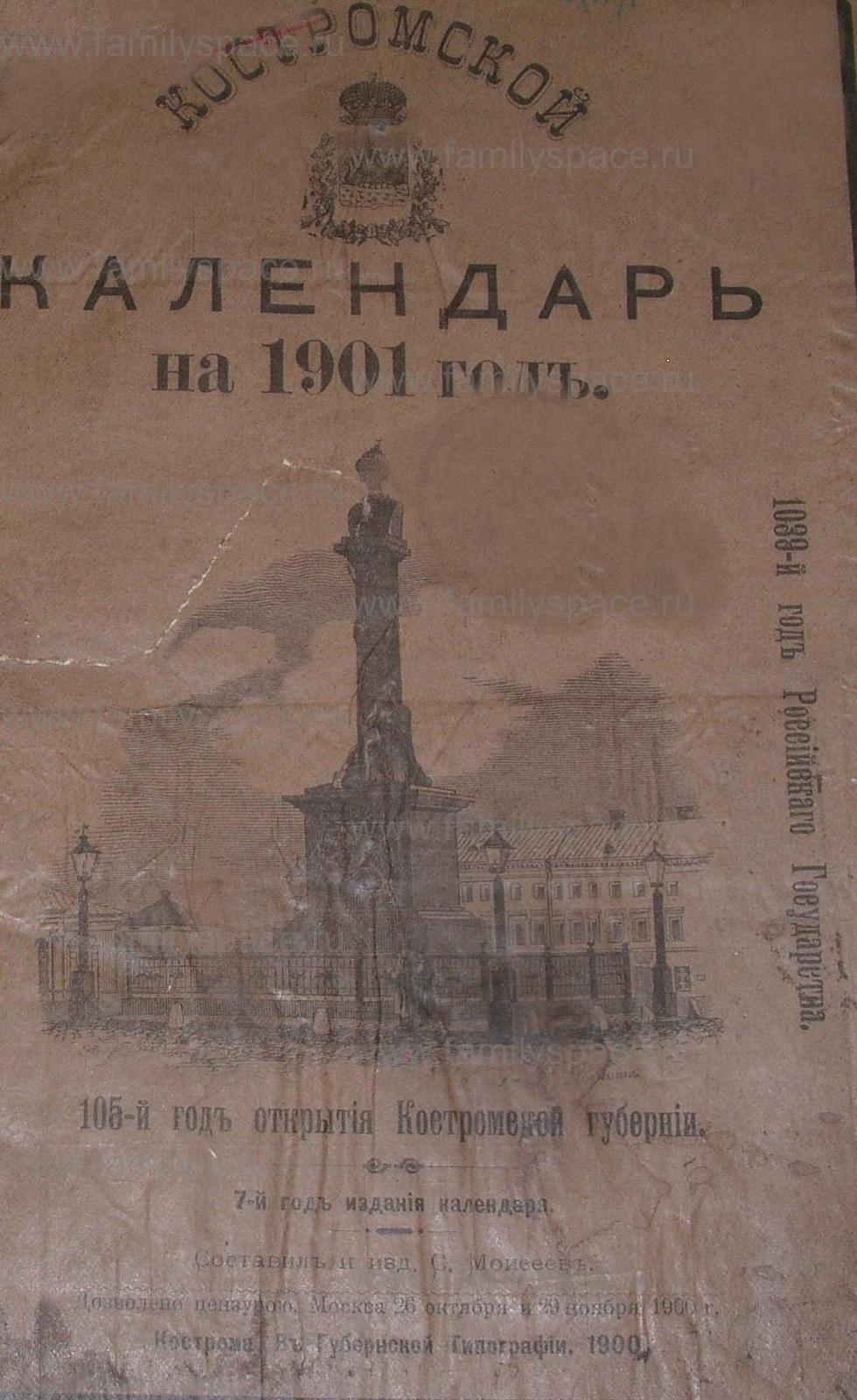 Поиск по фамилии - Костромской календарь на 1901 г. , страница 1