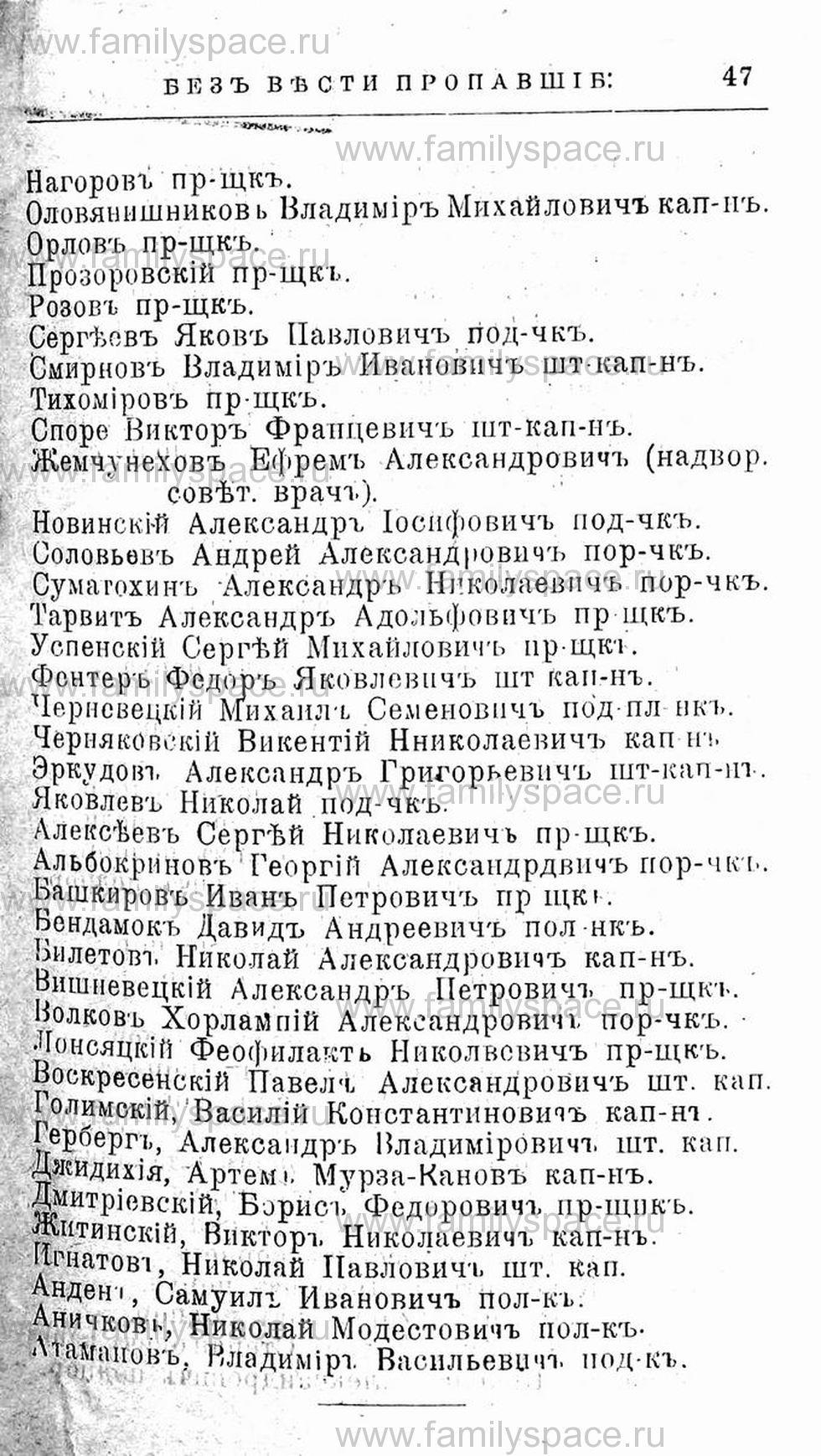 Поиск по фамилии - Первая мировая война - 1914 (списки убитых и раненых), страница 47