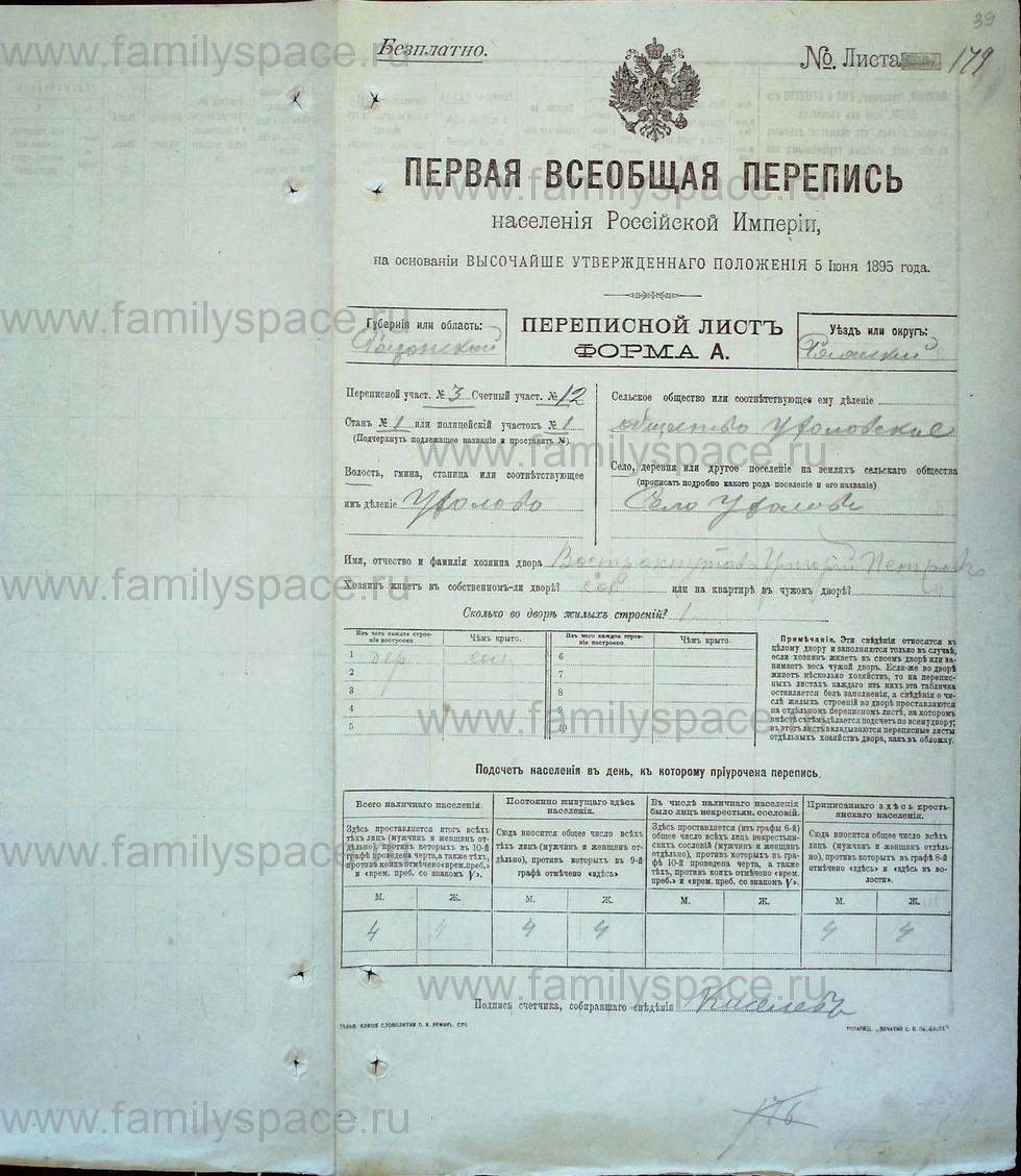 Поиск по фамилии - Первая всеобщая перепись населения Российской империи 1897 года, Рязанская губерния, Ряжский уезд, страница 1464