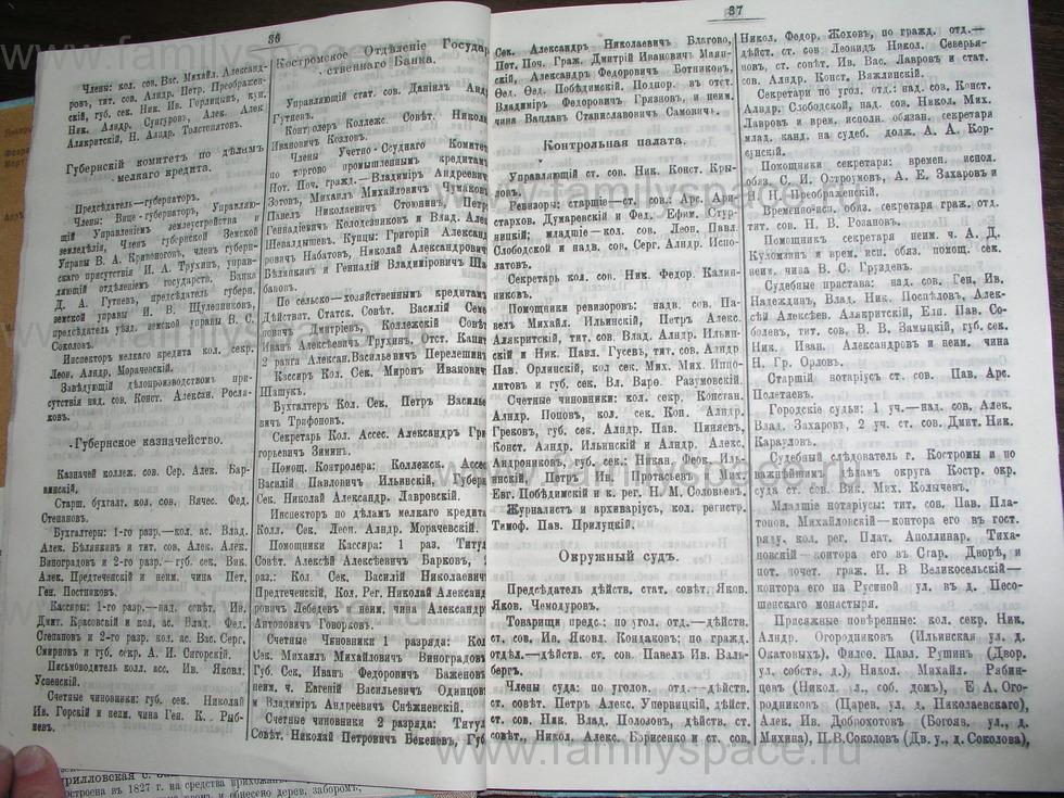 Поиск по фамилии - Костромской календарь на 1907 г. , страница 19