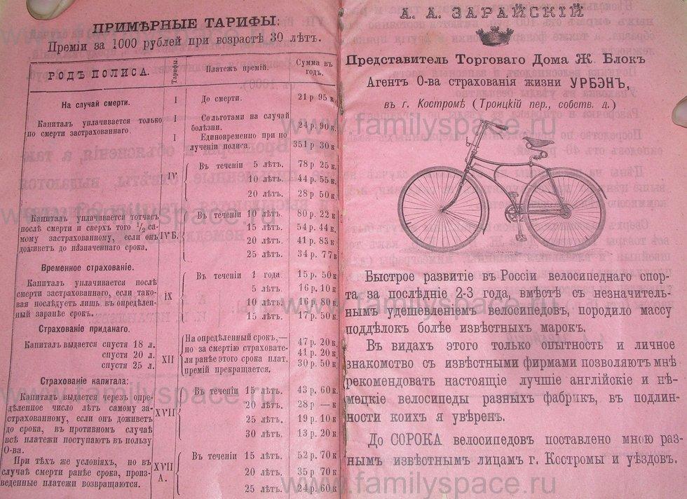 Поиск по фамилии - Костромской календарь на 1895 г. , страница 101