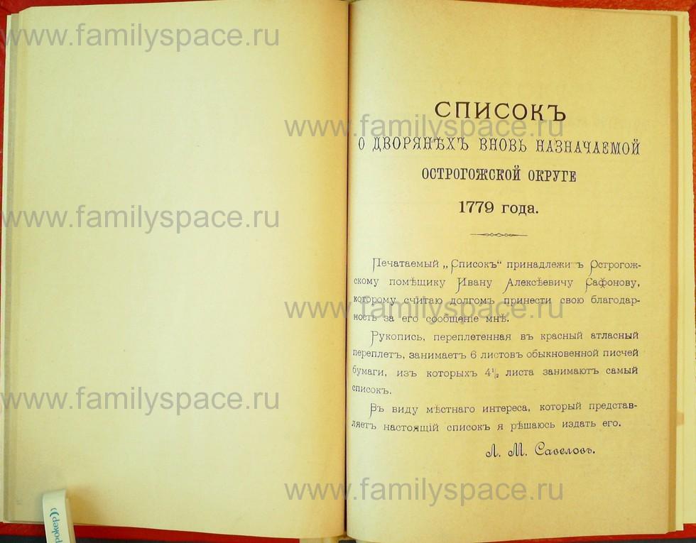 Поиск по фамилии - Статьи по генеалогии и истории дворянства, 1898, страница 2001