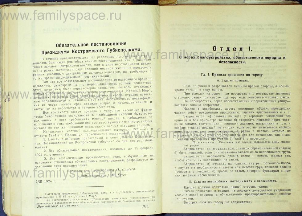 Поиск по фамилии - Справочник Вся Кострома 1924-1925 гг, страница 64
