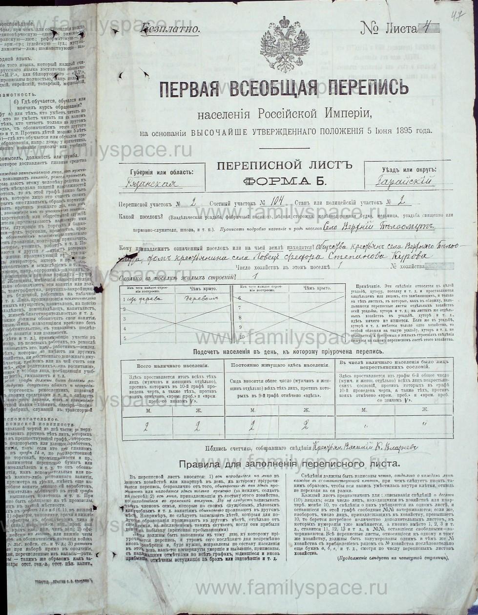 Поиск по фамилии - Первая всеобщая перепись населения Российской империи 1897 года, Рязанская губерния, Зарайский уезд, страница 46