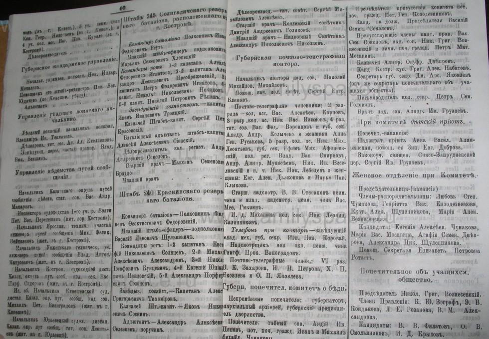 Поиск по фамилии - Костромской календарь на 1907 г. , страница 21