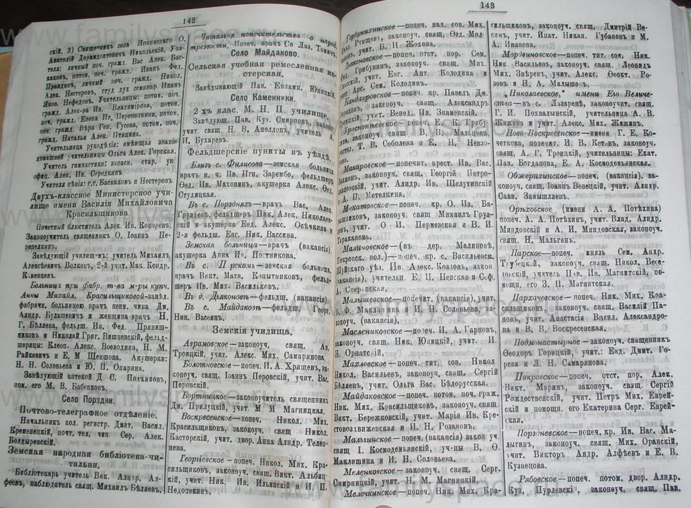Поиск по фамилии - Костромской календарь на 1907 г. , страница 72