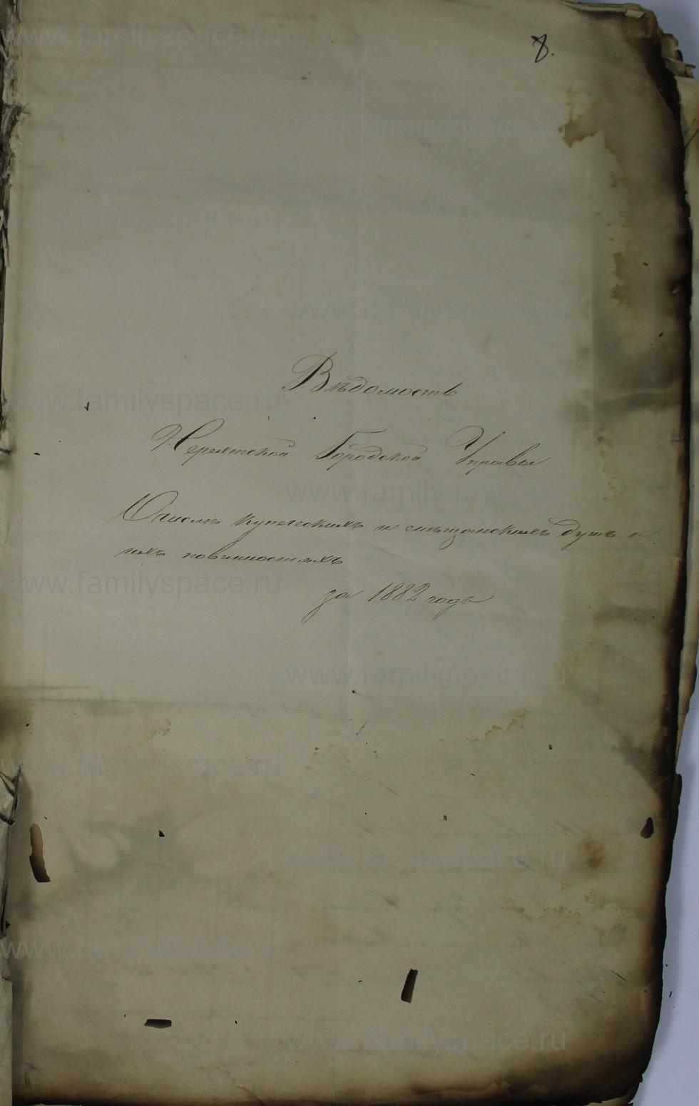 Поиск по фамилии - Ведомости о числе купцов и мещан и их повинностях 1882г, страница 8