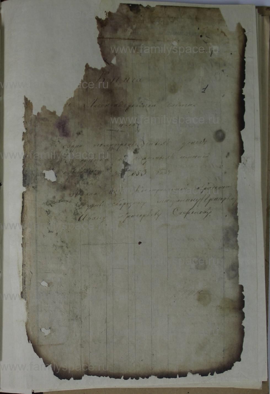 Поиск по фамилии - Ведомости оценки недвижимых имуществ г. Кострома 1853г, страница 1