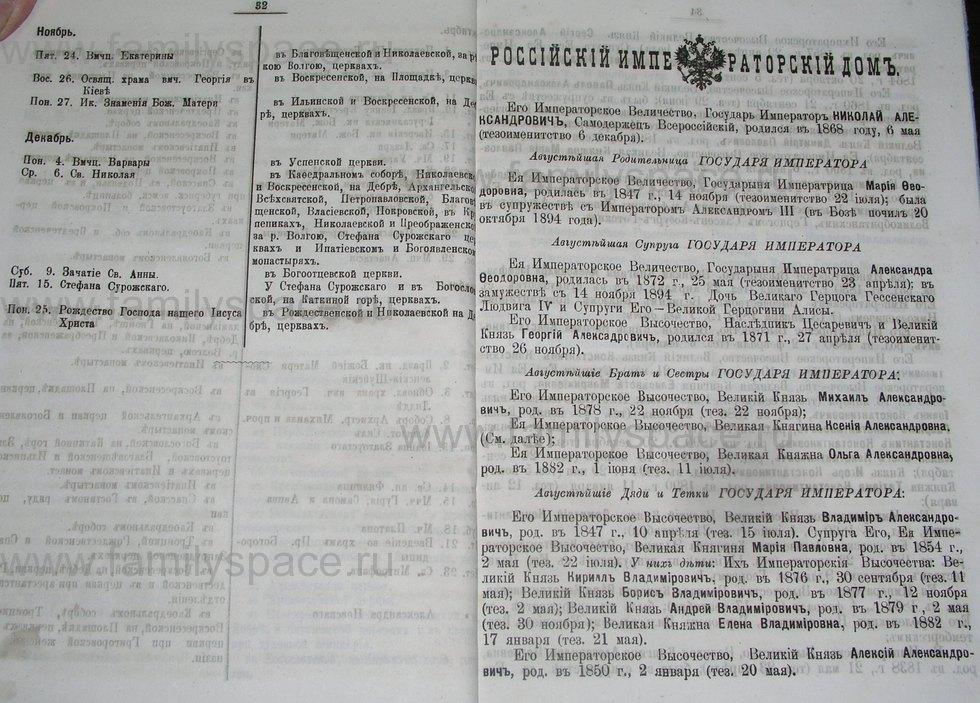 Поиск по фамилии - Костромской календарь на 1895 г. , страница 17