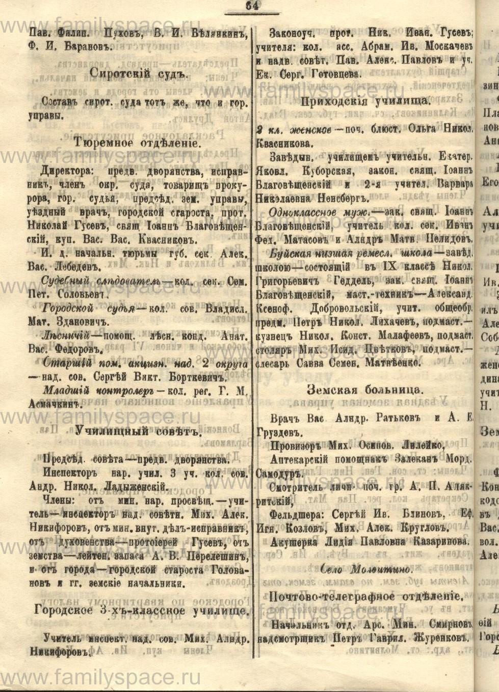 Поиск по фамилии - Костромской календарь на 1907 г. , страница 129