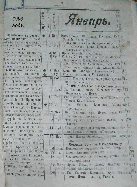 Поиск по фамилии - Костромской календарь на 1906 г. , страница 1