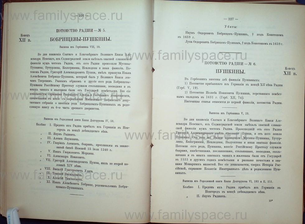 Семен иванович заборовский был думным дьяком , заведовал разрядом и в советское время был репрессирован и погиб в лагере.