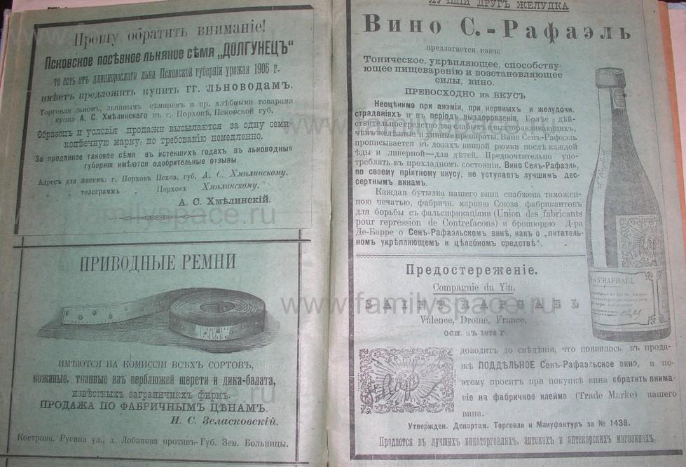 Поиск по фамилии - Костромской календарь на 1907 г. , страница 126