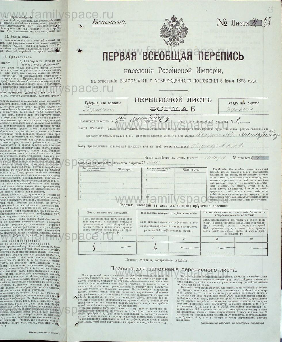 Поиск по фамилии - Первая всеобщая перепись населения Российской империи 1897 года, Рязанская губерния, Зарайский уезд, страница 381