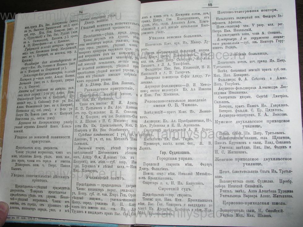 Поиск по фамилии - Костромской календарь на 1907 г. , страница 28