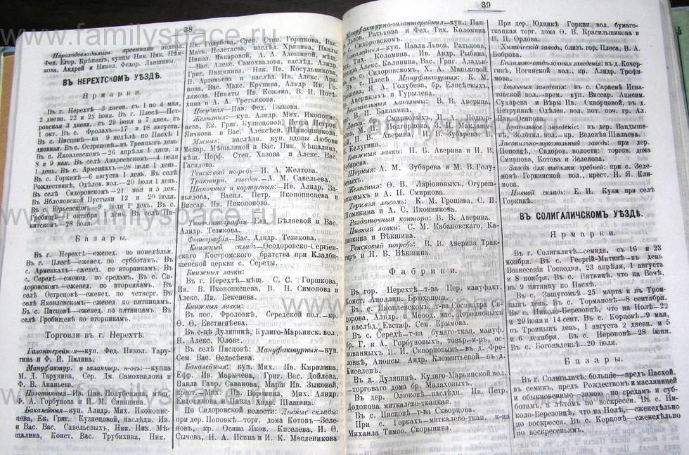 Поиск по фамилии - Костромской календарь на 1907 г. , страница 92