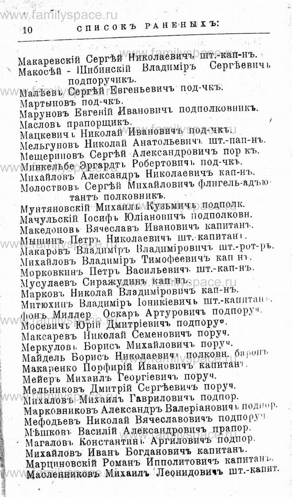 Поиск по фамилии - Первая мировая война - 1914 (списки убитых и раненых), страница 10