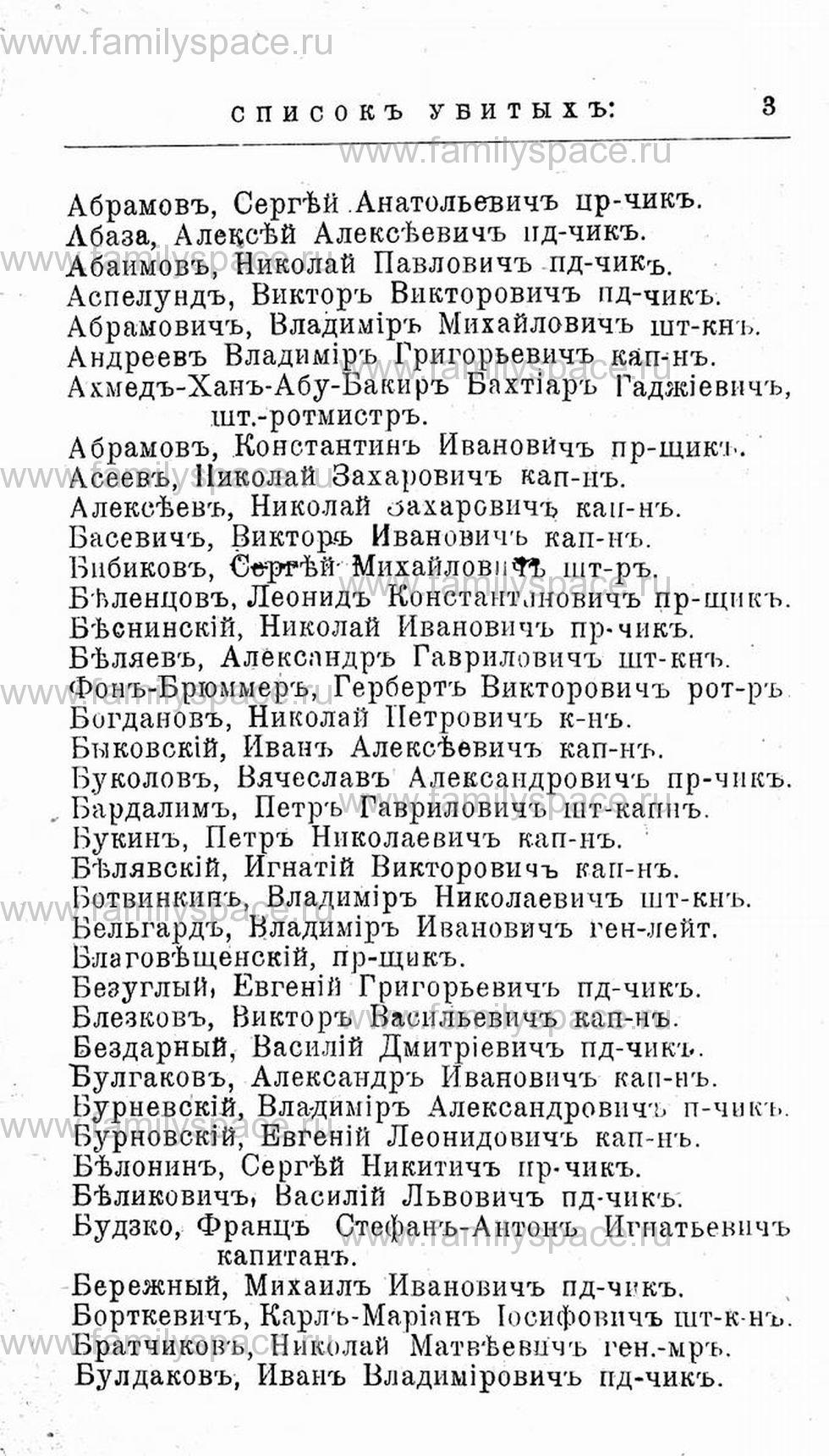 Поиск по фамилии - Первая мировая война - 1914 (списки убитых и раненых), страница 3