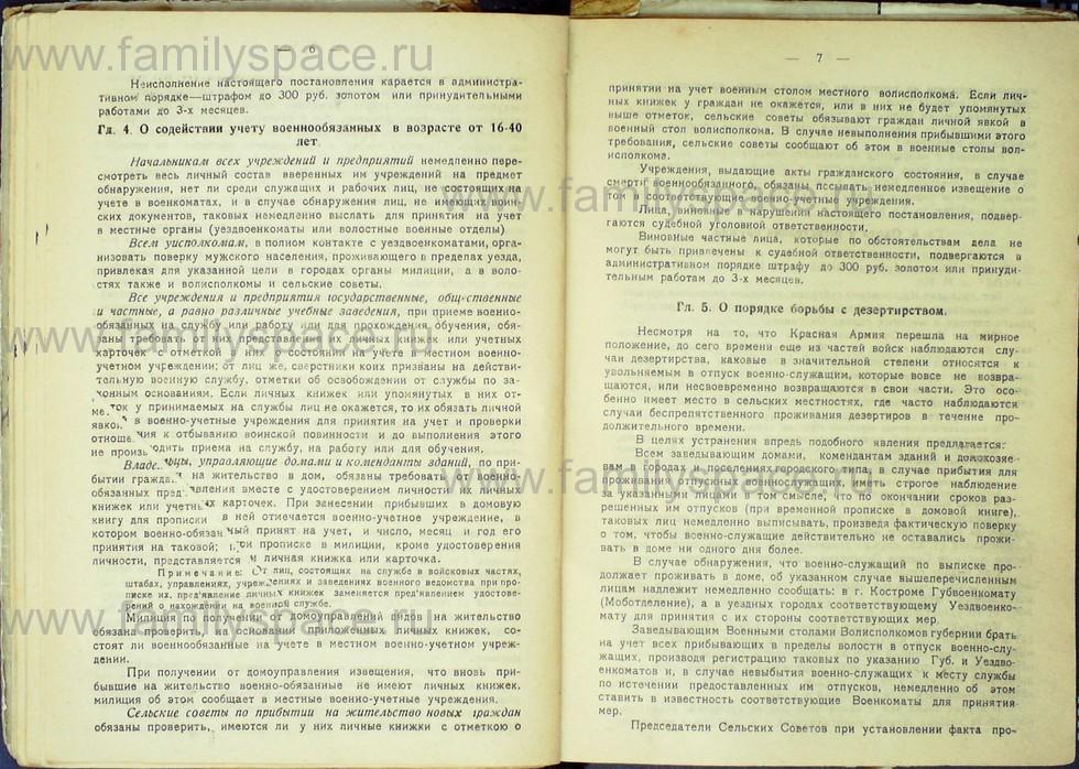 Поиск по фамилии - Справочник Вся Кострома 1924-1925 гг, страница 67