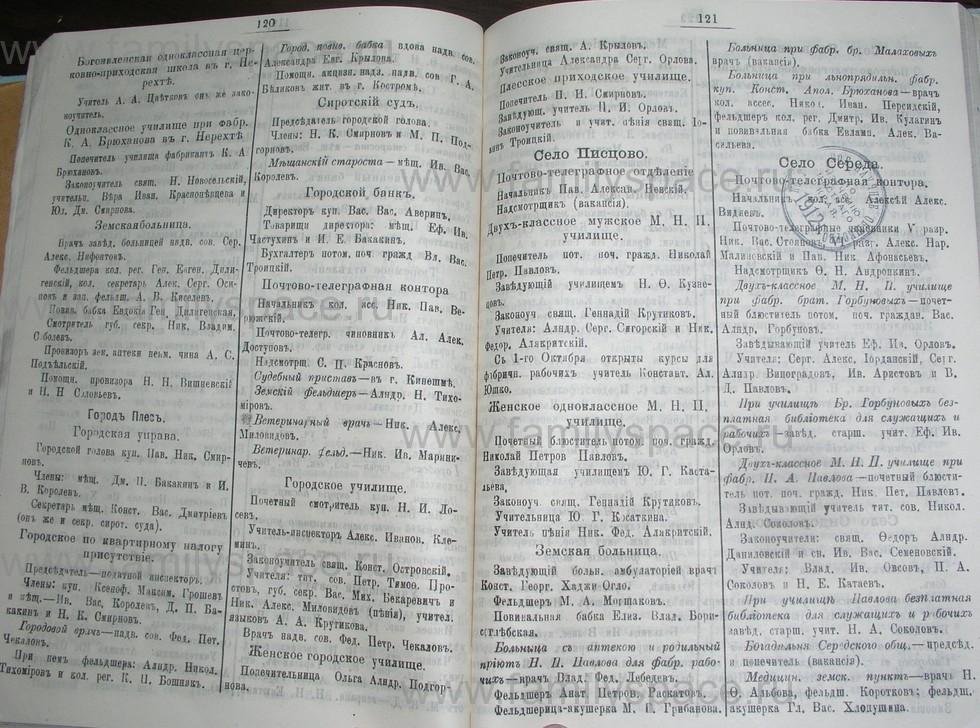 Поиск по фамилии - Костромской календарь на 1907 г. , страница 61