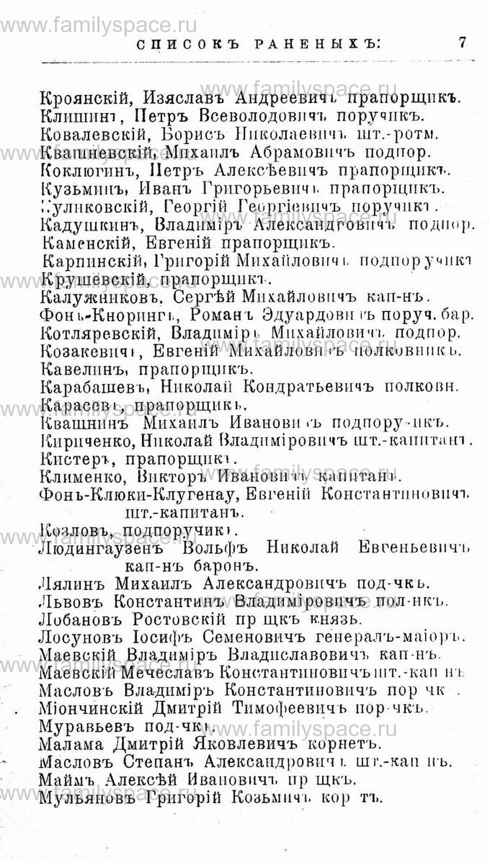 Поиск по фамилии - Первая мировая война - 1914 (списки убитых и раненых), страница 7