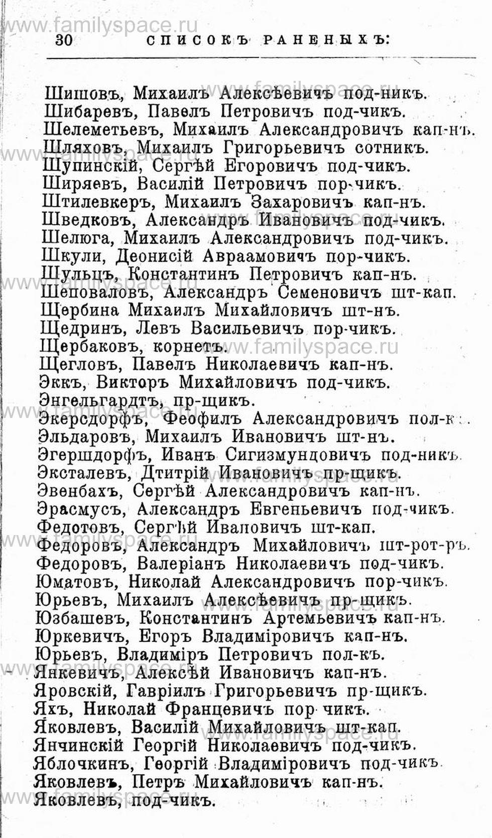 Поиск по фамилии - Первая мировая война - 1914 (списки убитых и раненых), страница 30