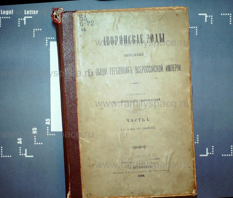Поиск по фамилии - Дворянские роды 1890, часть 1, страница 1