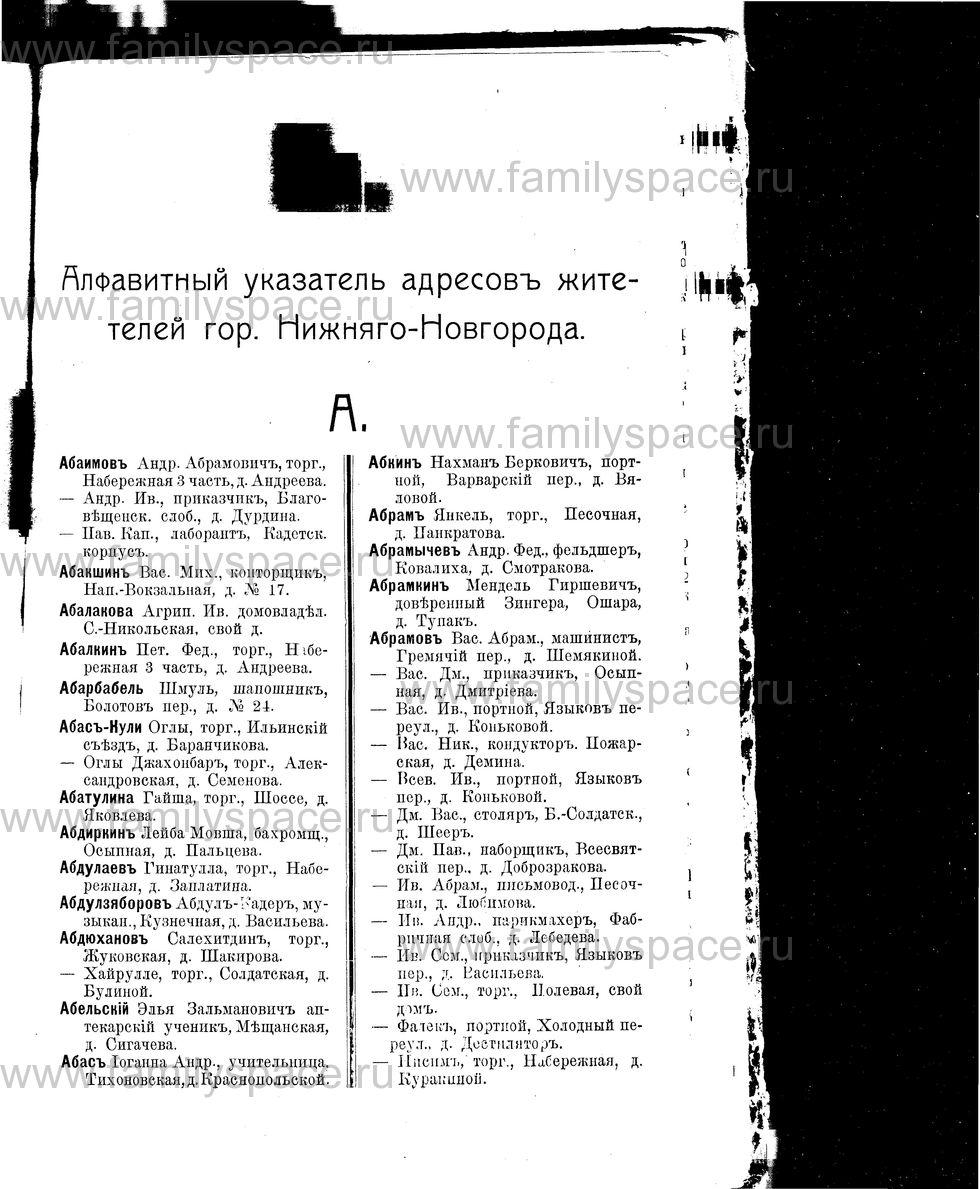 Поиск по фамилии - Нижний Новгород - 1911, страница 1