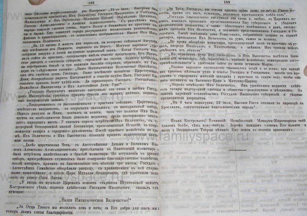 Поиск по фамилии - Костромской календарь на 1895 г. , страница 80