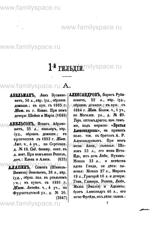 Поиск по фамилии - Петербургское купечество - 1897, страница 1