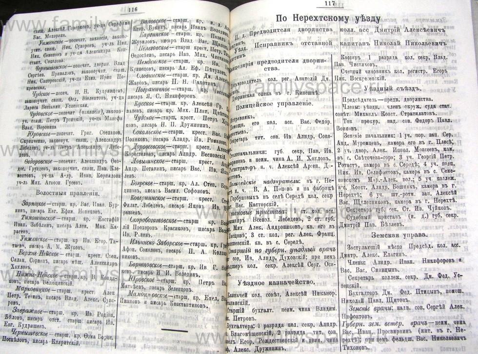 Поиск по фамилии - Костромской календарь на 1907 г. , страница 59