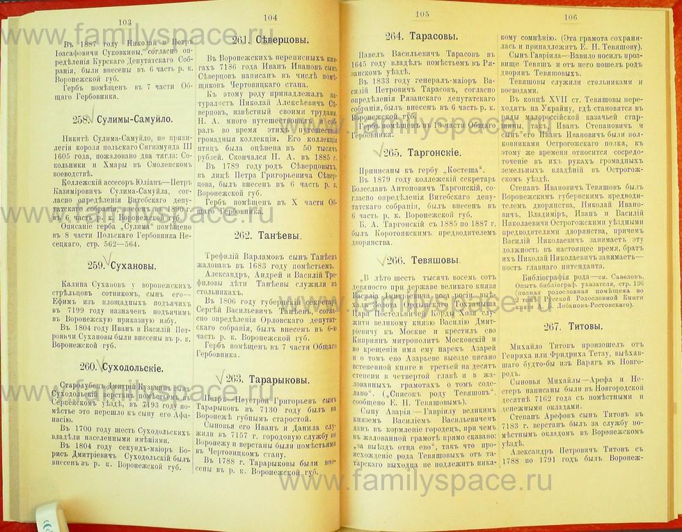 Поиск по фамилии - Статьи по генеалогии и истории дворянства, 1898, страница 1103