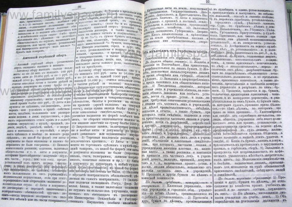 Поиск по фамилии - Костромской календарь на 1907 г. , страница 107