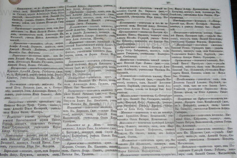 Поиск по фамилии - Костромской календарь на 1895 г. , страница 29