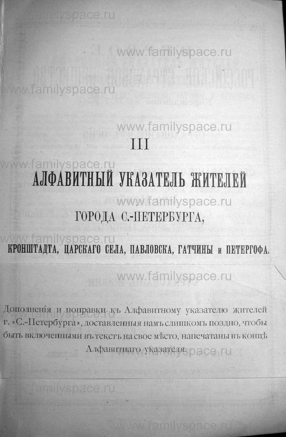 Поиск по фамилии - Санкт-Петербург - 1901, страница 1