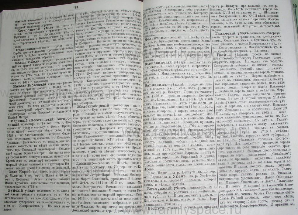 Поиск по фамилии - Костромской календарь на 1907 г. , страница 101