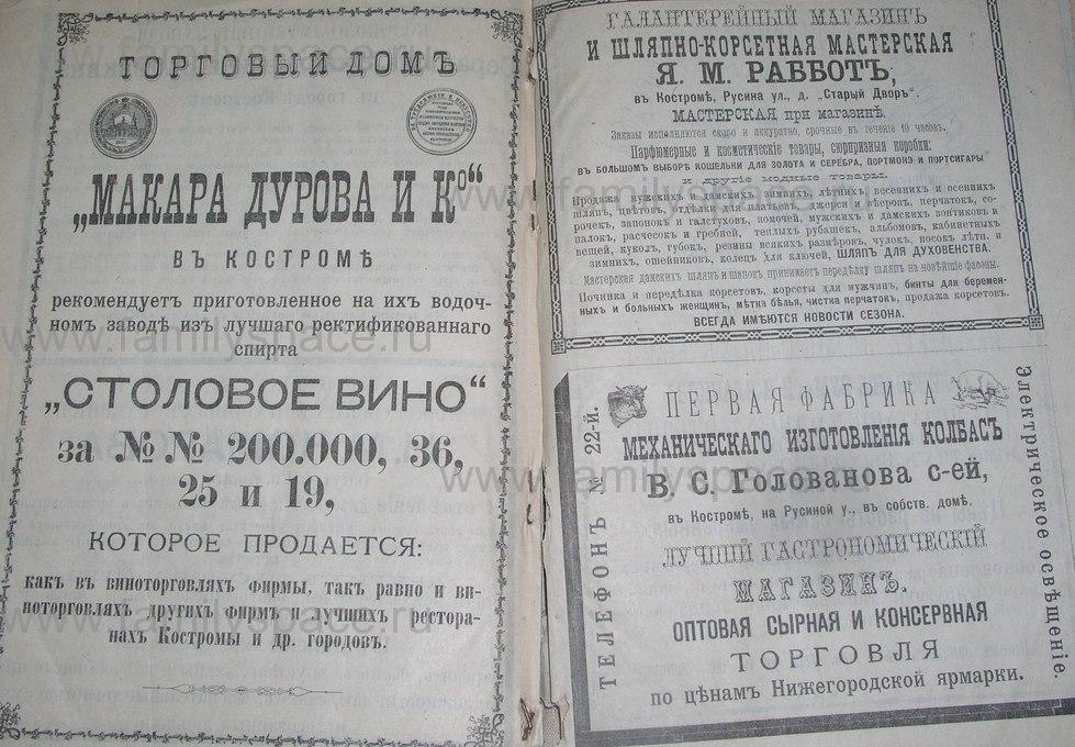 Поиск по фамилии - Костромской календарь на 1900 г. , страница 3
