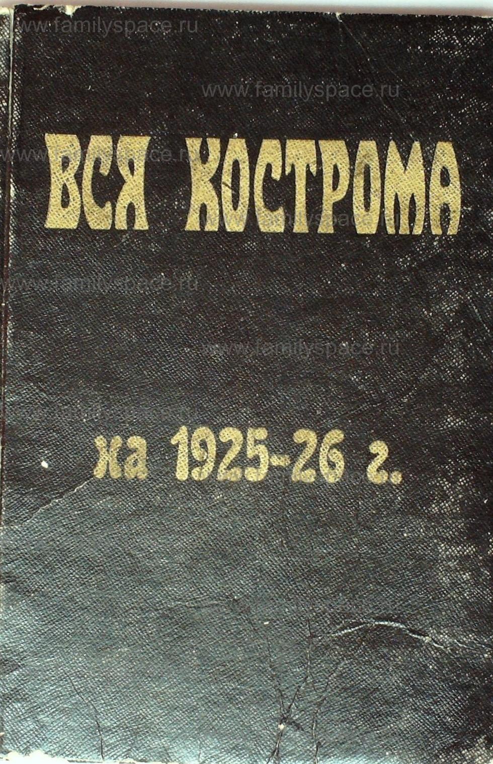 Поиск по фамилии - Справочник Вся Кострома 1925-1926 гг, страница 1