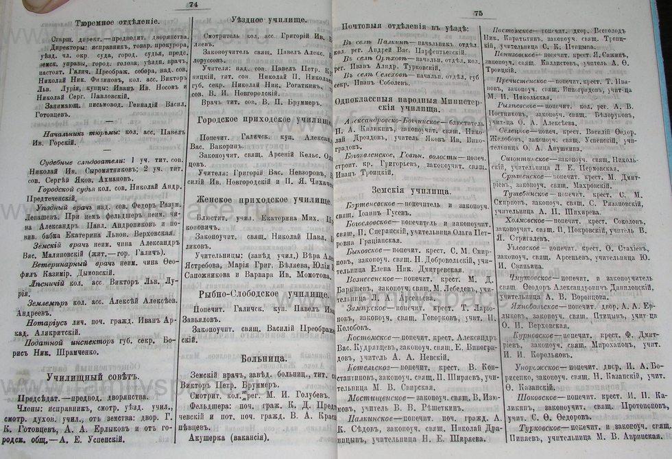 Поиск по фамилии - Костромской календарь на 1895 г. , страница 38
