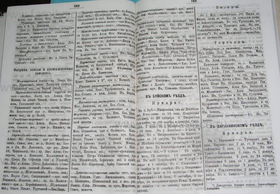 Поиск по фамилии - Костромской календарь на 1900 г. , страница 91