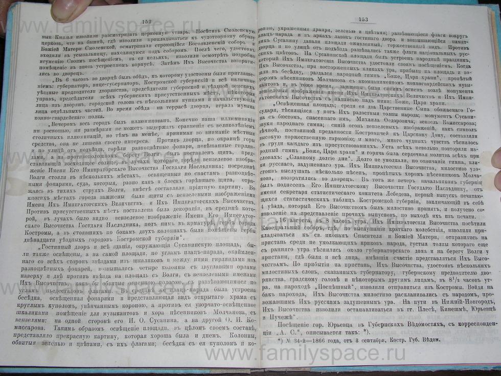 Поиск по фамилии - Костромской календарь на 1895 г. , страница 77