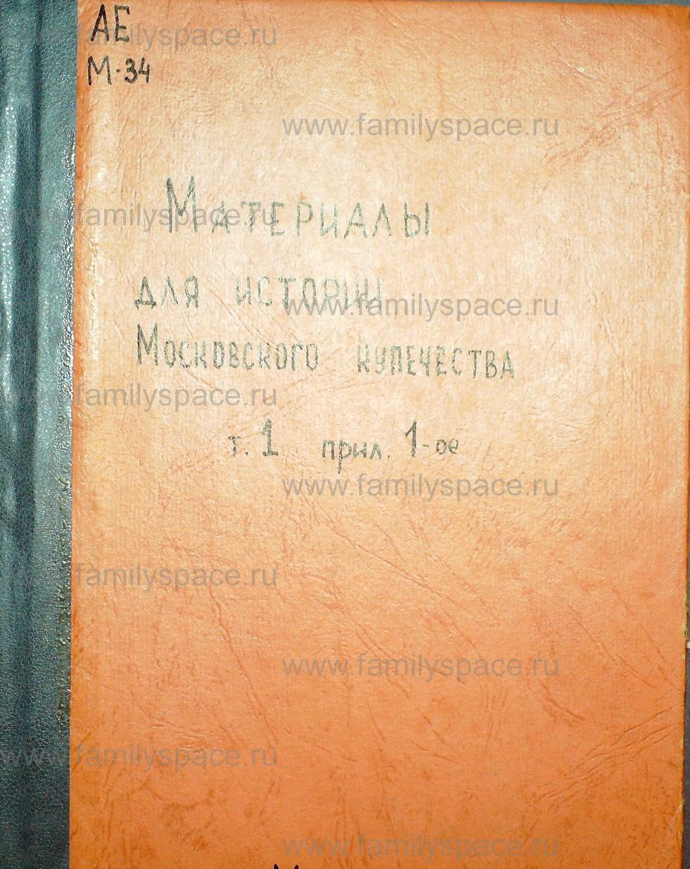 Поиск по фамилии - Материалы для истории Российского купечества 1884, том 1 прил. 1, страница 1
