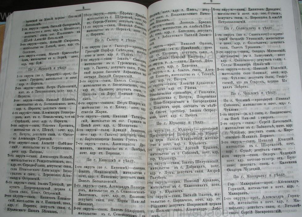 Поиск по фамилии - Костромской календарь на 1907 г. , страница 75