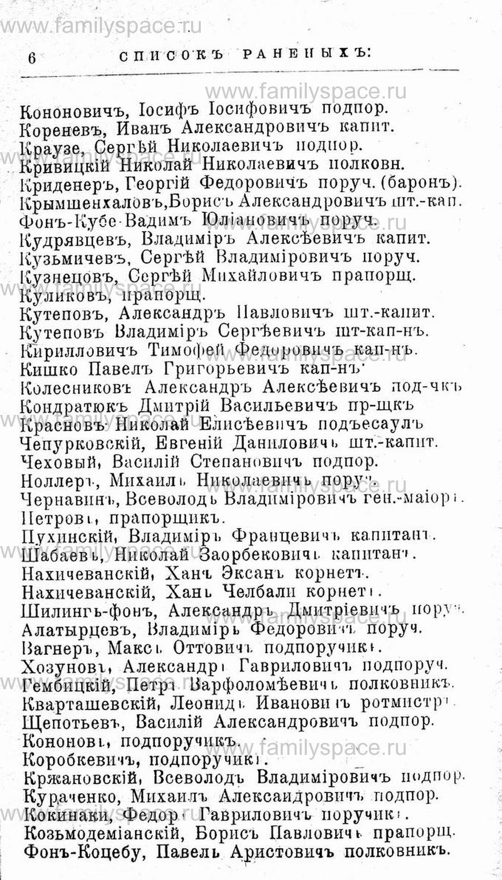 Поиск по фамилии - Первая мировая война - 1914 (списки убитых и раненых), страница 6