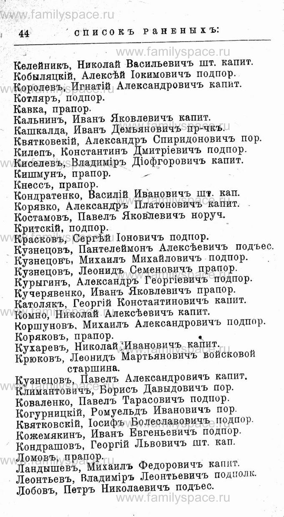 Поиск по фамилии - Первая мировая война - 1914 (списки убитых и раненых), страница 44