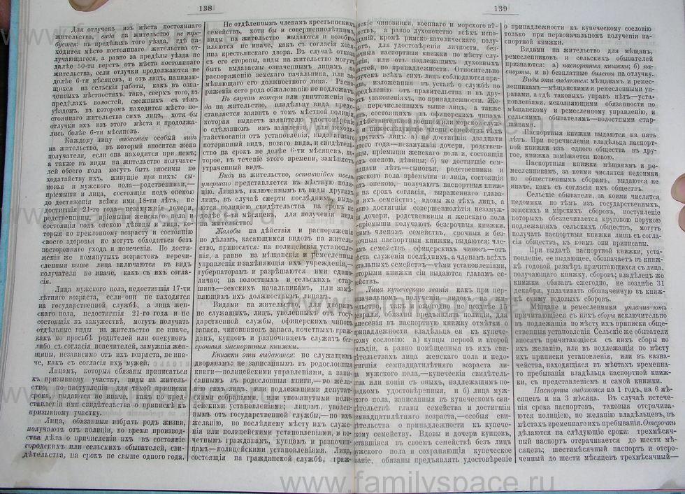 Поиск по фамилии - Костромской календарь на 1895 г. , страница 70