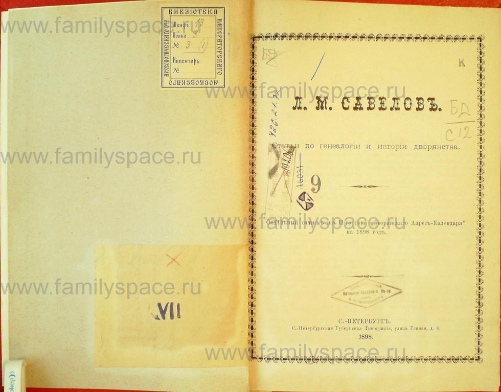 Поиск по фамилии - Статьи по генеалогии и истории дворянства, 1898, страница 3