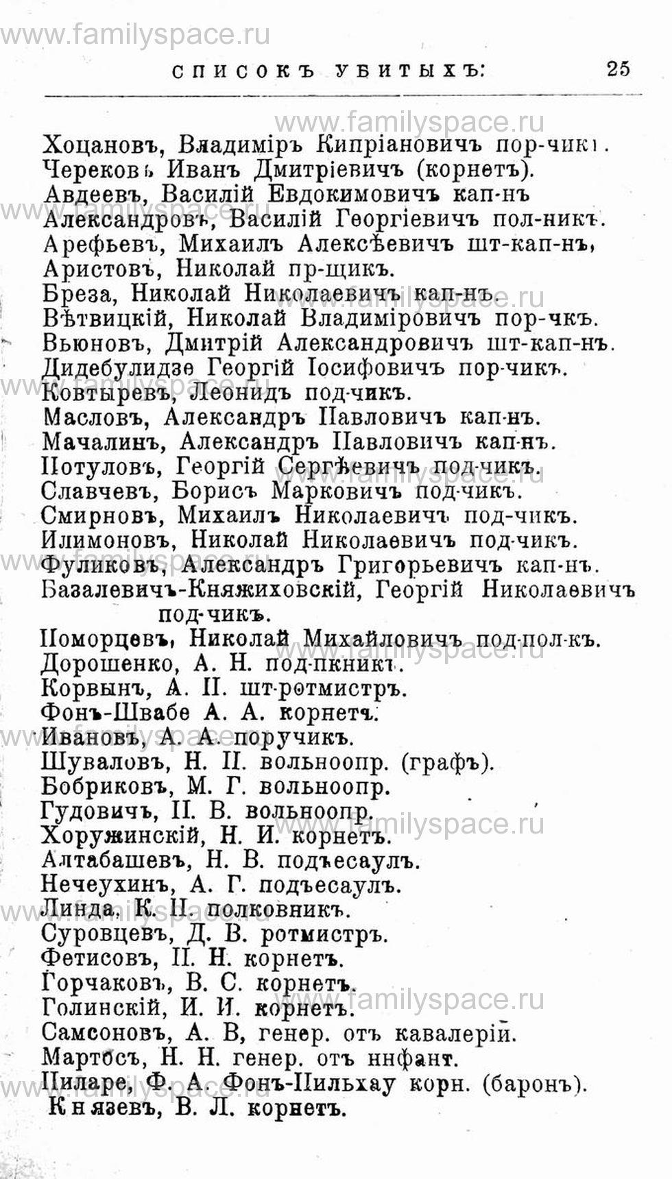 Поиск по фамилии - Первая мировая война - 1914 (списки убитых и раненых), страница 25