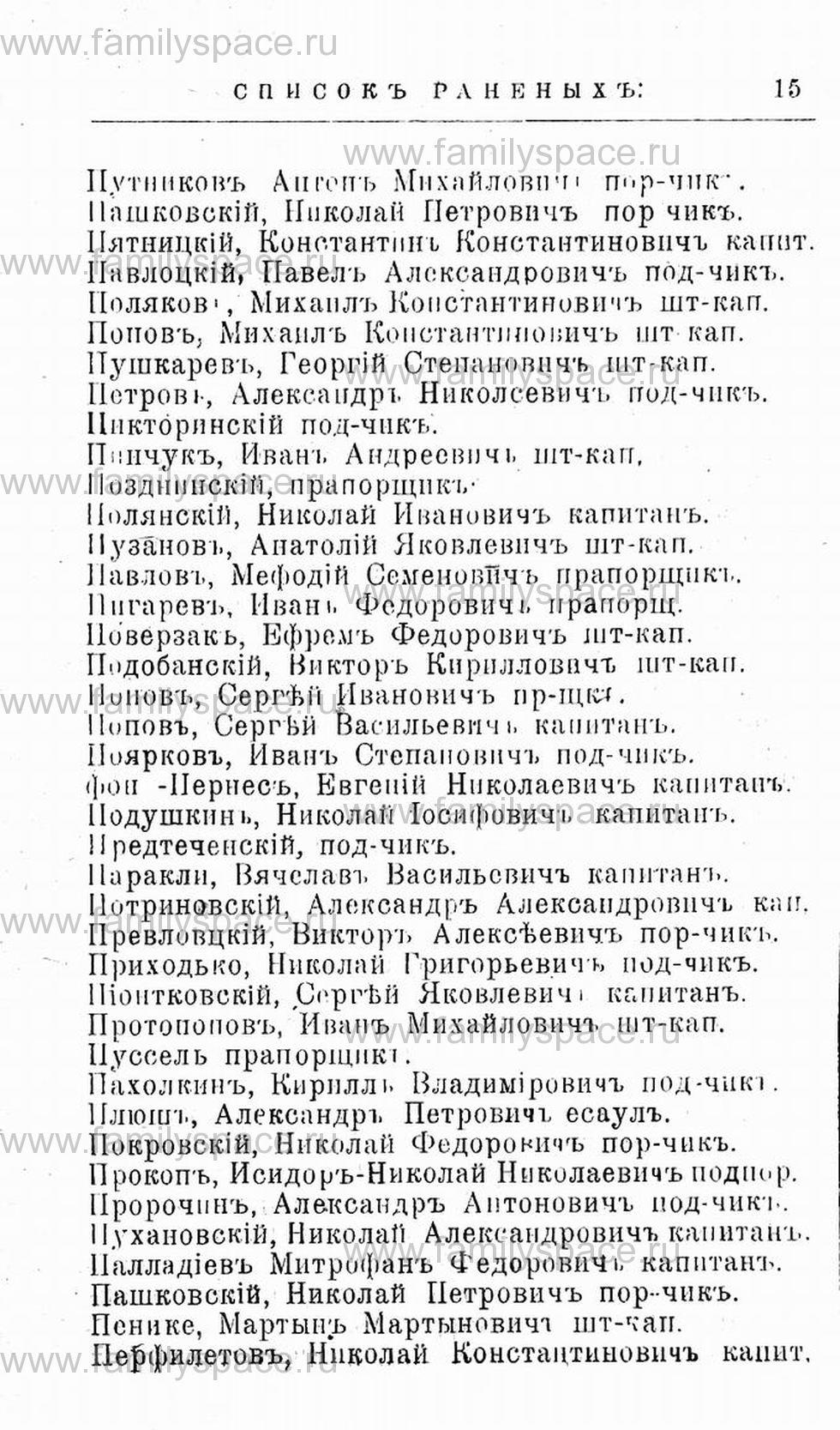 Поиск по фамилии - Первая мировая война - 1914 (списки убитых и раненых), страница 15
