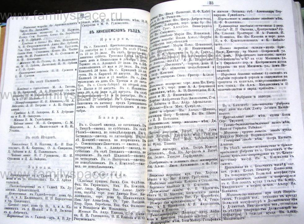 Поиск по фамилии - Костромской календарь на 1907 г. , страница 89